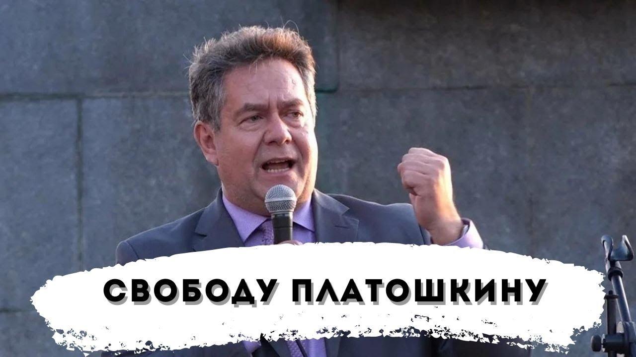 СВОБОДУ ПЛАТОШКИНУ!
