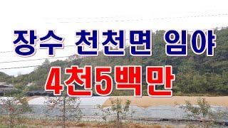 [부동산 경매물건] 전북 장수 천천면 삼고리 임야!! …