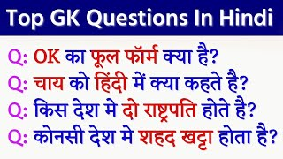 Top 10 gk questions in hindi 2019 - funny gk Questions