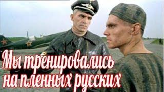 Мы тренировались на пленных русских. Гельмут Лихтштайнер . военные истории