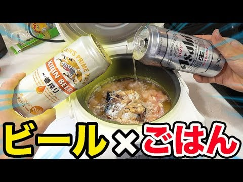 炊飯器にビールを入れてご飯を作ると激ウマになるらしい。。。