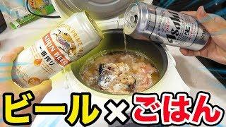 炊飯器にビールを入れてご飯を作ると激ウマになるらしい。。。 thumbnail