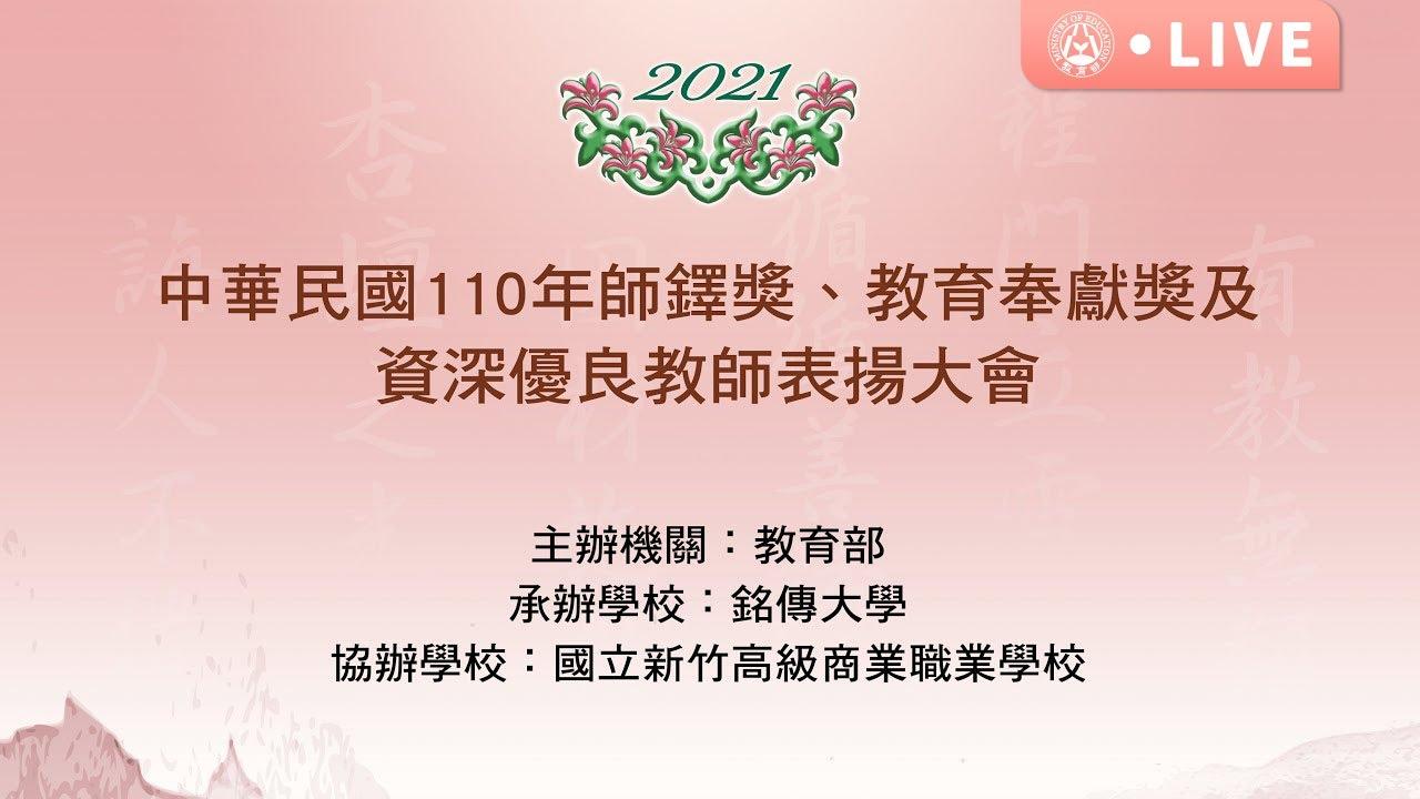 110年師鐸獎、教育奉獻獎及資深優良教師表揚大會
