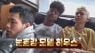 (갭 차이) 한현민의 눈 호강(?) '모델 하우스' 최초 공개☆ 이방인 12회