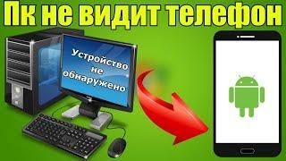 Компьютер не видит смартфон через USB кабель. Как решить!? Решение 100%!!