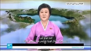 إسمع صوت مذيعة كورية شمالية وهي تعلن إطلاق بلادها صواريخ بالستية