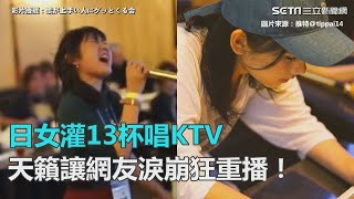 日女灌13杯酒唱「好想見你」!天籟引網友淚崩狂重播|三立新聞網