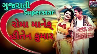 Roma Manek Songs | Gujarati Songs | Gujarati Gana | Old Gujarati Geet | With Hiten Kumar Jodi