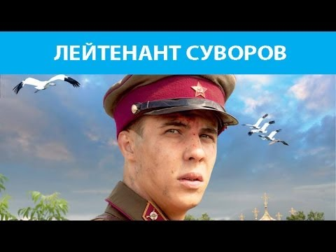 Лейтенант Суворов. Фильм. Феникс Кино. Военная драма