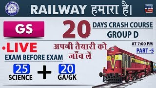 Exam Before Exam | Part 5 | Live | 45 Questions | Science | GA/GK | Railway 2018 | GS | Live at 7 PM