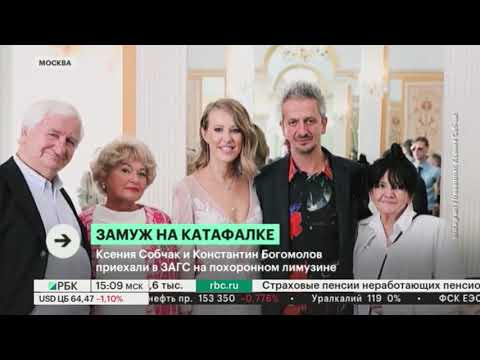 Ксения Собчак и Константин Богомолов. В ЗАГС на катафалке.