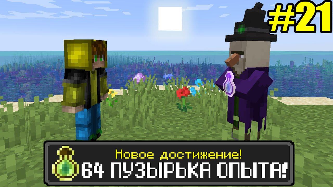 Майнкрафт Хардкор, но с ТЫСЯЧЕЙ ДОСТИЖЕНИЙ! (#21) Minecraft Hardcore with 1000 ADVANCEMENTS Лолотрек