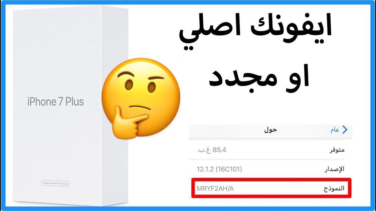 كيف تعرف الايفون اصلي او مجدد معاد تصنيعه Youtube
