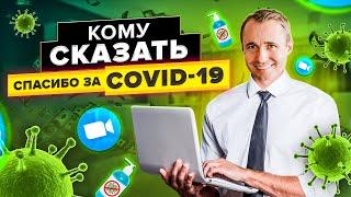 Что я думаю о COVID-19? Кому нужно сказать спасибо? / Оскар Хартманн