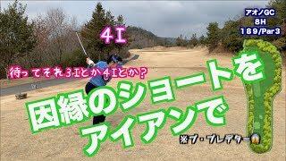 【ラウンド動画!!】山本道場・3人娘練習ラウンドの結果は? thumbnail