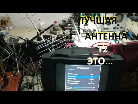 Тест антенн Т2 на 100 км. Нужен ли хорошей антенне усилитель? 2019г