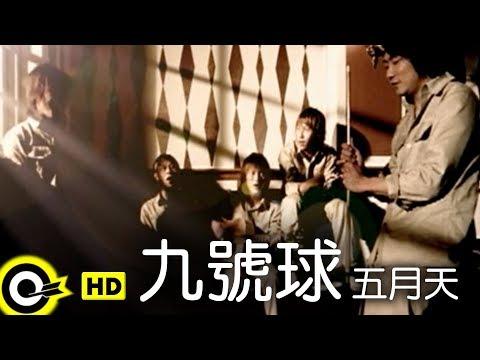 五月天 Mayday【九號球 9-Ball】Official Music Video
