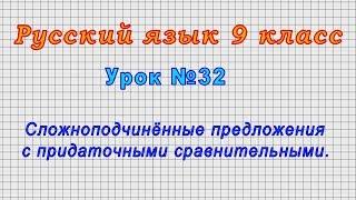 Русский язык 9 класс (Урок№32 - Сложноподчинённые предложения с придаточными сравнительными.)