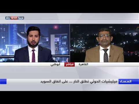 ميليشيات الحوثي تطلق النار على .. اتفاق السويد  - نشر قبل 3 ساعة