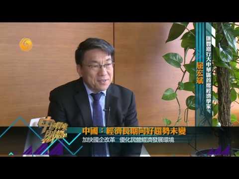 《中國深度財經》中國經濟長期向好趨勢未變   20190309