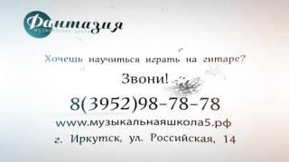 Обучение игре на гитаре для детей и взрослых в Иркутске