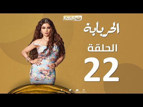 Episode 22 - Al Herbaya Series | الحلقة الثانية والعشرون - مسلسل الحرباية