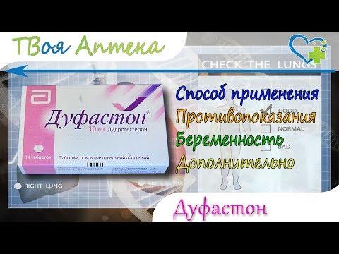 Дуфастон таблетки - показания (видео инструкция) описание, отзывы