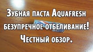 Зубная паста Aquafresh безупречное отбеливание! ✓ Отзыв и честный обзор