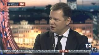 Олег Ляшко.