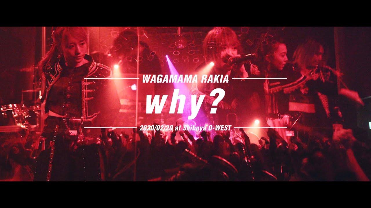 我儘ラキア (Wagamama Rakia) – Why? [live @ 渋谷O-WEST]