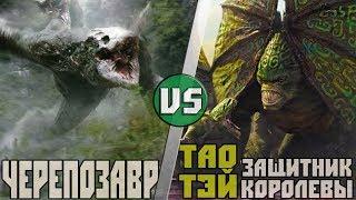 Черепозавр (не Череподьявол) vs Тао Тей (фильм Великая Стена)