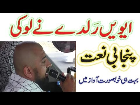 punjabi naat aiven ral de ne loki by shahzad ahmed from Greece during Hajj 2017 by NAEEM UL HASSAN