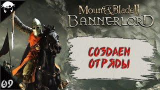 09 Mount \u0026 Blade    Bannerlord 1.5.9 Прохождение на Русском. 6 сезон