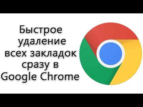 Как удалить все закладки сразу в браузере Google Chrome