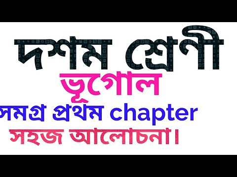 Class Ten Geography 1chapter In Bengali Easy Discussion In Bengali