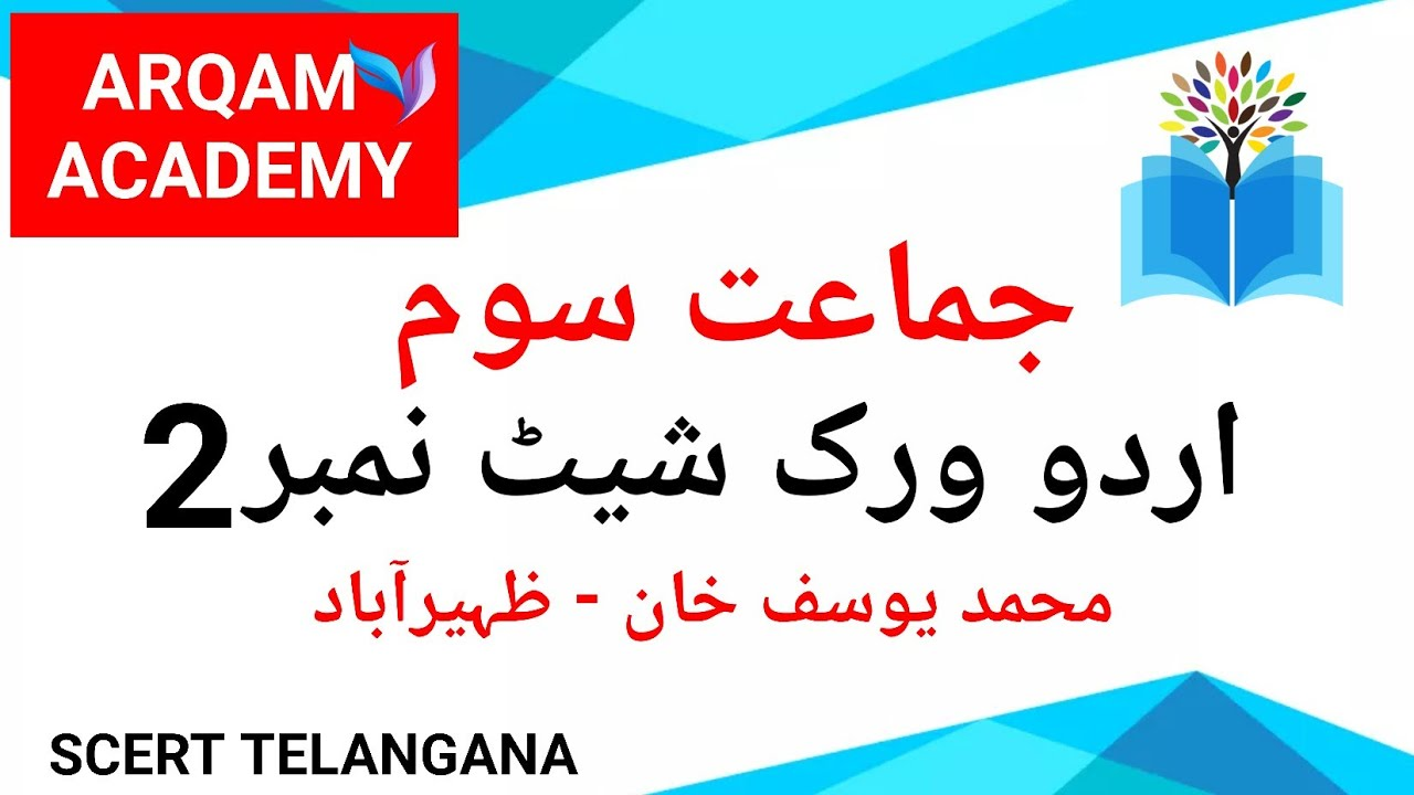 Class 3 Urdu Worksheet 2   Scert Telangana Grade 3 Urdu Worksheet 2   tsat  Urdu classes online - YouTube [ 720 x 1280 Pixel ]