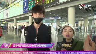 全明星探接机 - 高泰宇北京机场到达20170417|Gao Tai Yu Arrival At Beijing Airport