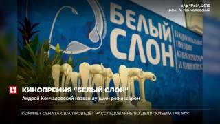 """Фильм """"Рай"""" Кончаловского получил премию """"Белый слон"""" как лучший фильм 2016"""