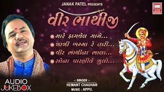 Veer Bhathiji : Bhathiji Bhajan Songs : Hemant Chauhan : Soormandir