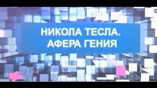 Никола Тесла -афера гения