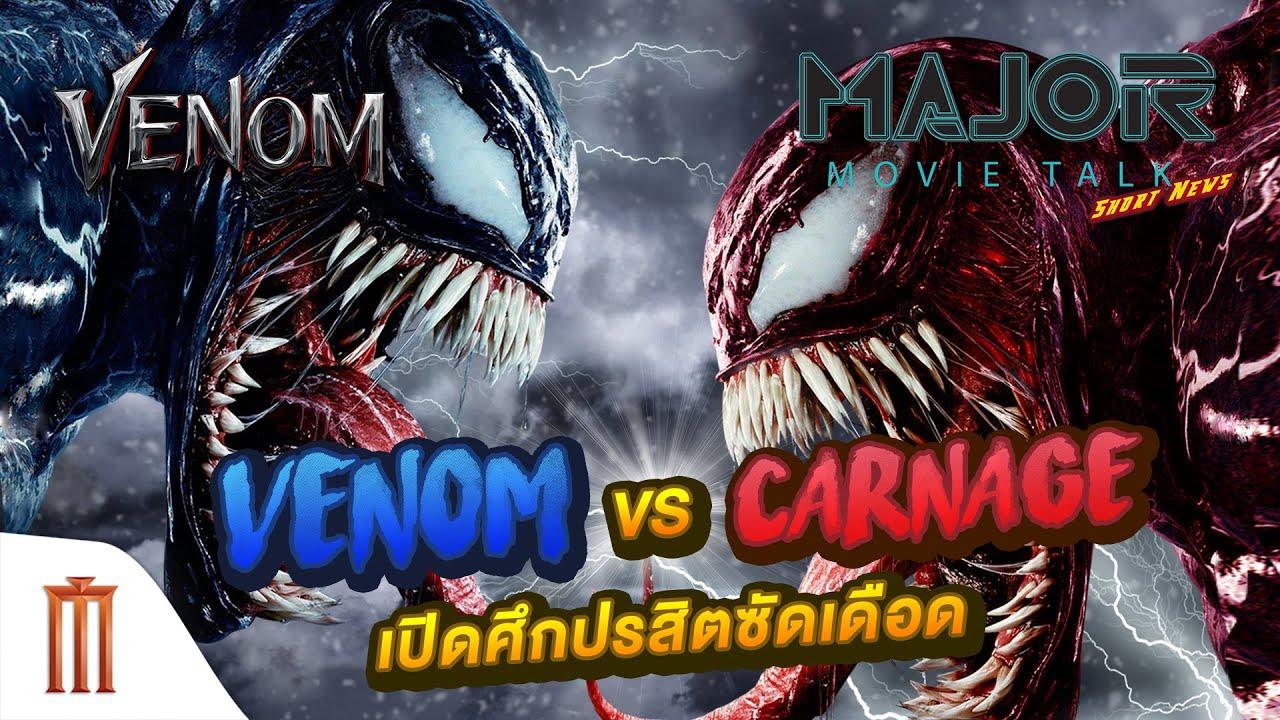 Major Movie Talk [Short News] - Venom vs Carnage เตรียมก่อนเปิดศึกปรสิตซัดเดือด!
