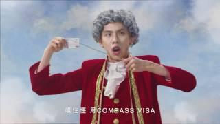 花錢是一門藝術,碌DBS COMPASS VISA花得漂亮 - 旅行四重奏