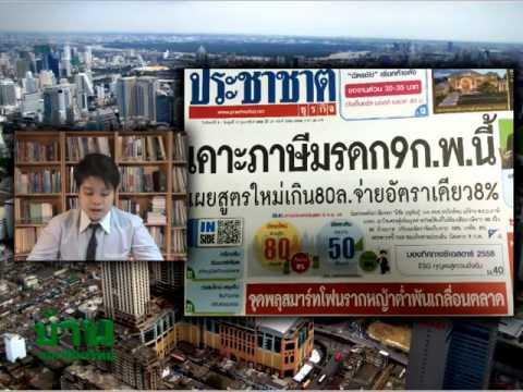 รายการบ้านและที่ดินไทย 58-02-19