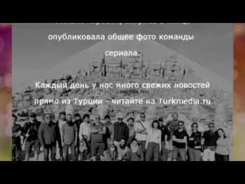Берен Саат поделилась фото со съемок сериала «Атийе»  - Turkmedia