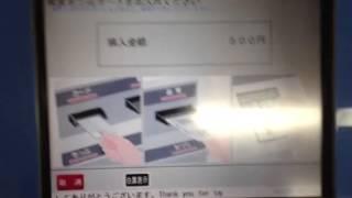 新幹線カルテット切符の購入方法.