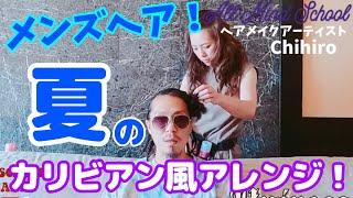 オノダマンが中学校時代の友達に再会してみた!ミスジャパンのヘアメイクアーティストとしても活動中のCHIHIROさん。オノダマンが青春時代を振り返ります。 チャンネル ...