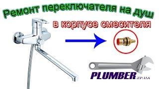 Ремонт переключателя на душ в корпусе смесителя для ванны - замена кран-буксы. Видеоурок Пламбер
