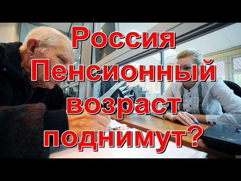 Россия. Пенсионный возраст поднимут?