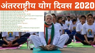 Where will the International Yoga Day 2020 be held? | Theme Of International Yoga Day 2020