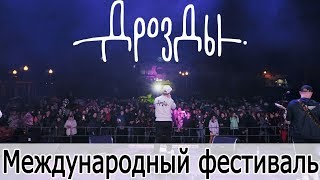 Дрозды на Международном фестивале!